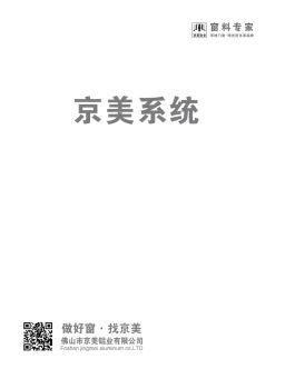 做好窗-找京美 2021京美铝业有限公司电子画册