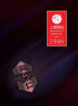 上海同仁药业股份有限公司 电子书制作软件
