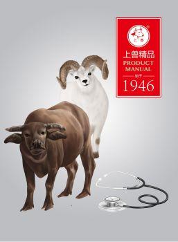 上海同仁药业股份有限公司 反刍动物手册 电子书制作软件