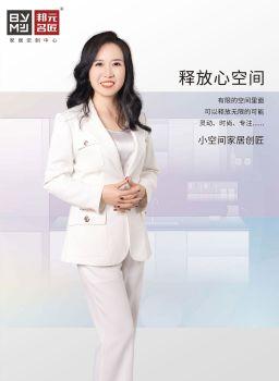 邦元名匠·成品配套产品画册3.0