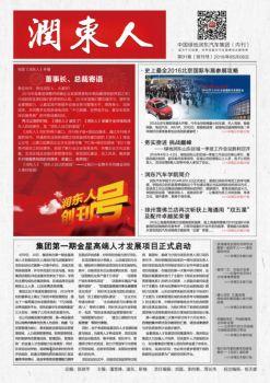 《潤東人》潤東人自己的家園電子雜志