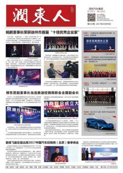 《润东人》电子报 第010期,互动期刊,在线画册阅读发布