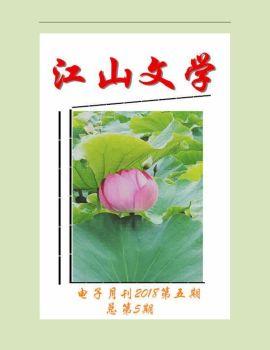 江山文学电子月刊第五期,在线数字出版平台