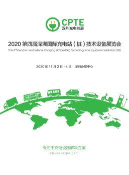 【邀请函】2020 第四届深圳国际充电站 ( 桩 ) 技术设备展览会电子画册