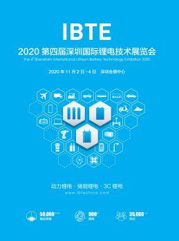 【邀请函】2020深圳国际锂电技术展览会电子画册