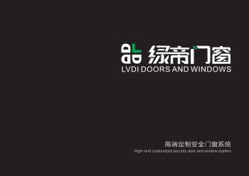 2021-绿帝门窗电子画册