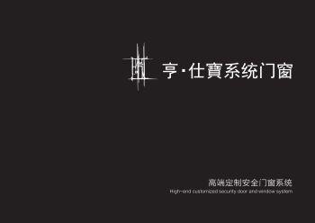 2021-亨仕宝门窗电子图册