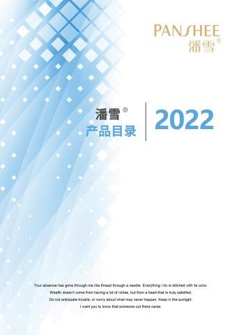 潘雪2019產品目錄,多媒體畫冊,刊物閱讀發布
