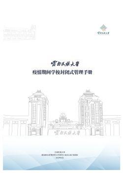 云南民族大学疫情期间学校封闭式管理手册-01