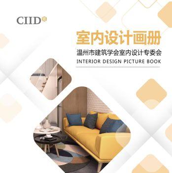 室内设计画册_复制