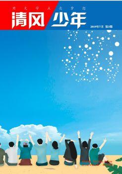 清风少年第三期(请向左滑动屏幕)电子画册