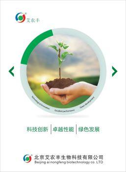 艾農豐 電子書制作平臺