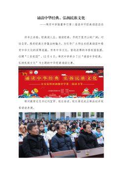 公安县埠河初级中学第二届读书节经典诵读电子书