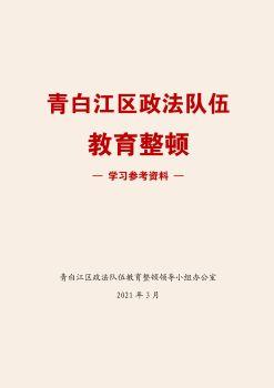 青白江区政法队伍教育整顿学习参考资料电子书