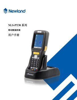 NLS-PT30系列移动数据终端用户手册