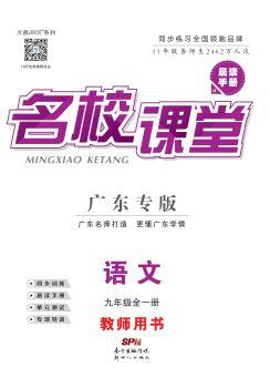 19秋广东专版《名校课堂》语文九全 电子书制作平台