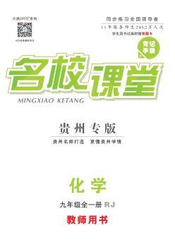 19秋贵州专版《名校课堂》化学九全 电子杂志制作平台