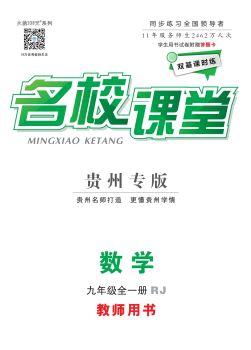 19秋贵州专版《名校课堂》数学九全 电子书制作平台