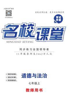 19秋 《名校課堂》道法  七年級 上冊,數字書籍書刊閱讀發布