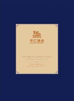 华仁物业企业宣传册