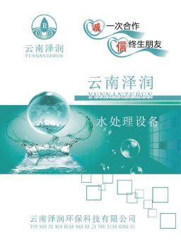云南泽润环保科技有限公司电子画册