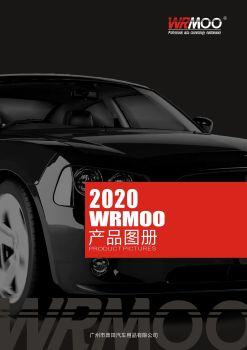 威魔2020产品电子画册集,互动期刊,在线画册阅读发布