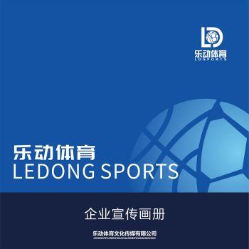 乐动体育企业画册,互动期刊,在线画册阅读发布