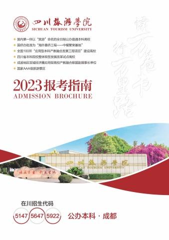 四川旅游学院2020年报考指南 电子书制作软件