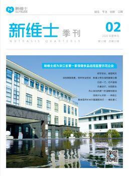新维士季刊(第2期)