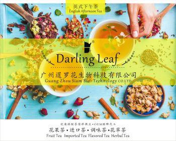 广州暹罗花生物科技有限公司-产品画册