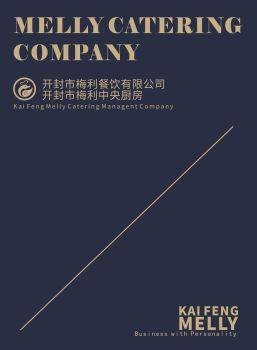 梅利餐饮有限公司 电子书制作平台