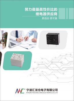 汇龙仓产品选型手册   (2019版)