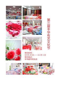 第三届丰华布艺文化节电子画册