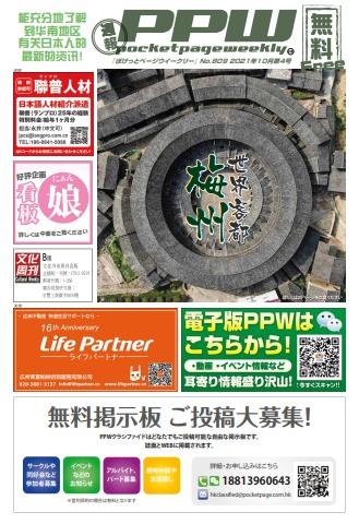 PPW809電子宣傳冊