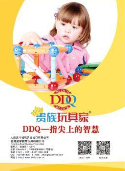 2018上海玩具展品牌画册