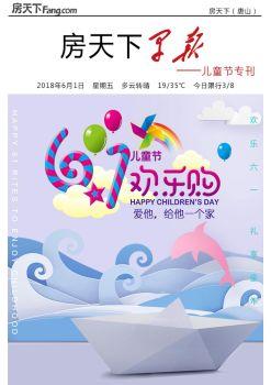 欢乐儿童节 置业欢乐购电子杂志