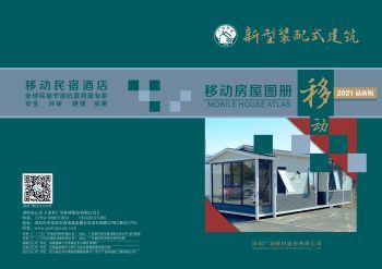 广羽绿建-移动房屋图册