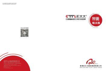 彩太太晾衣机电子画册