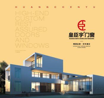 皇臣宇门窗-产品图册电子档
