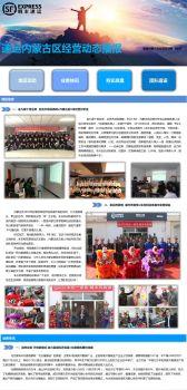 内蒙古区经营动态播报-9月刊