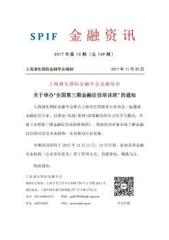 上海浦东国际金融学会11月刊