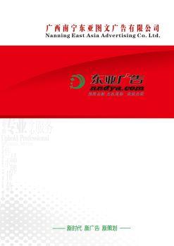 东亚广告传媒宣传画册
