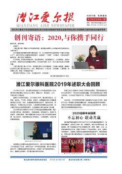 潜江爱尔报-2020-01期电子书