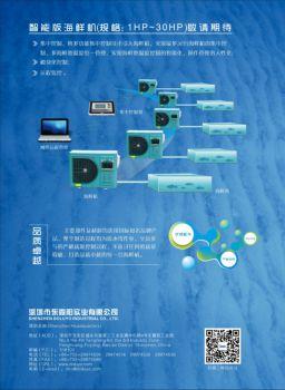 东露阳C款海鲜机-单张电子画册