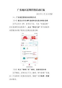 广东地区近期营销活动汇编电子宣传册