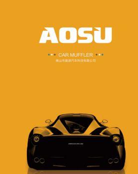 奥速(AOSU)汽车科技,互动期刊,在线画册阅读发布