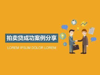 行业标准:拍卖贷款经典案例电子杂志