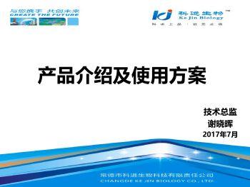 科進生物產品介紹及使用方案電子手冊V1.0(xh)