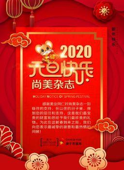 《尚美电子杂志》专业线2020年1月刊!