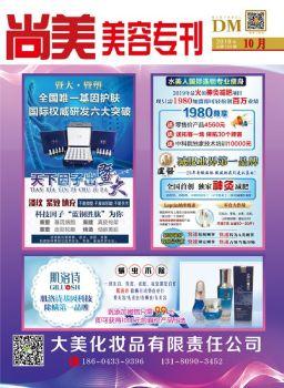 《尚美电子杂志》专业线2019年10月刊
